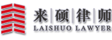 北京来硕律师事务所